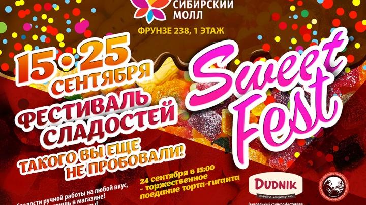 Гигантским пятиметровым тортом накормят гостей на фестивале сладостей!