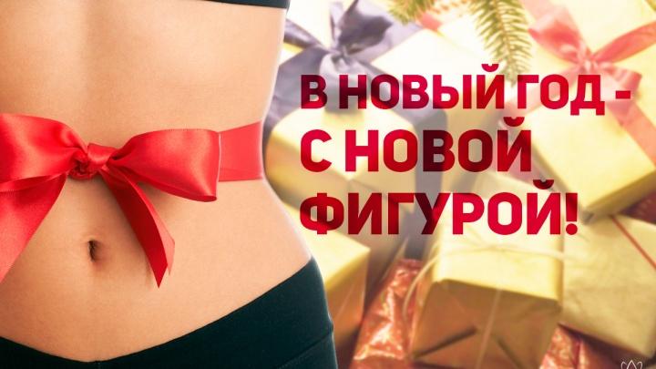 В Новый год — с новой фигурой: три способа похудеть к Новому году