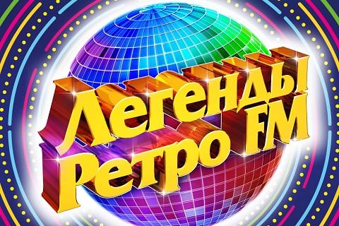 Легенды «Ретро FM» — впервые в Новосибирске
