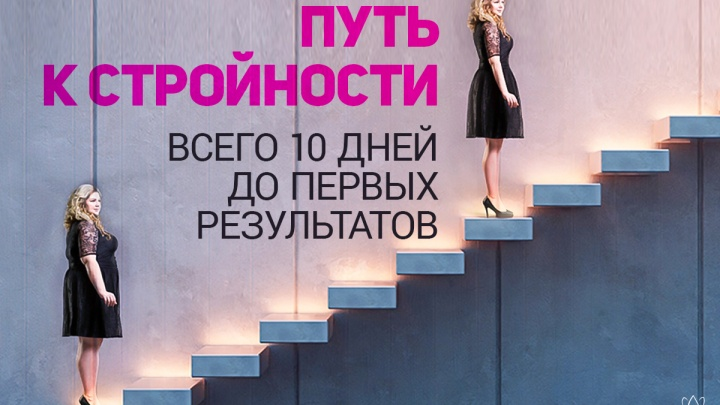 20 февраля сибирячки узнают о связи стройной фигуры, любви к себе и мужского внимания