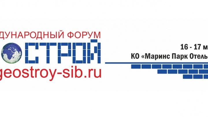 В Новосибирске состоится международный форум строителей,  проектировщиков и геодезистов