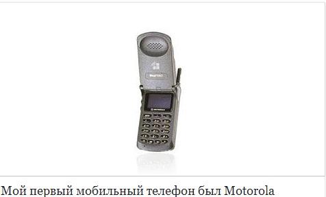 Новосибирцы вспомнили свои первые сотовые телефоны