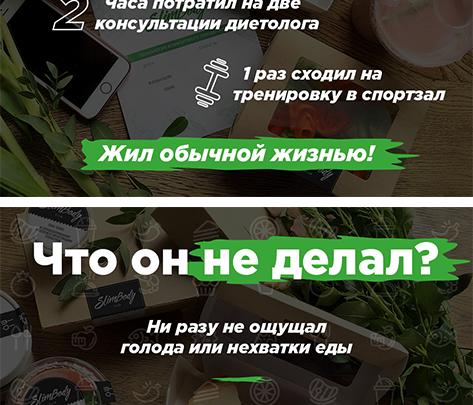 Новосибирские бизнесмены публично худеют и дарят еду читателям НГС