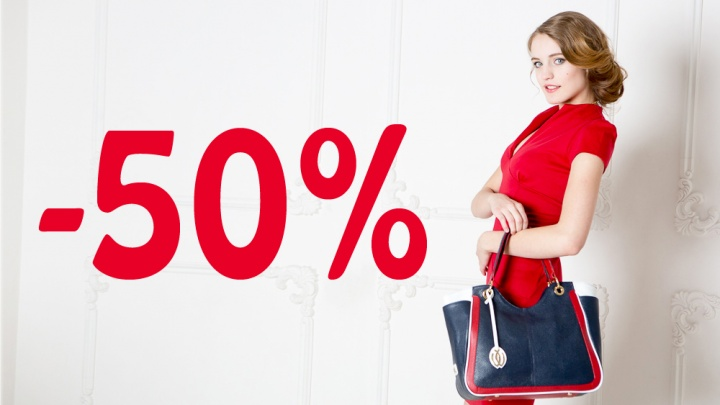 Известная сеть кожгалантереи объявила скидки 50 % на сумки в честь 8 Марта