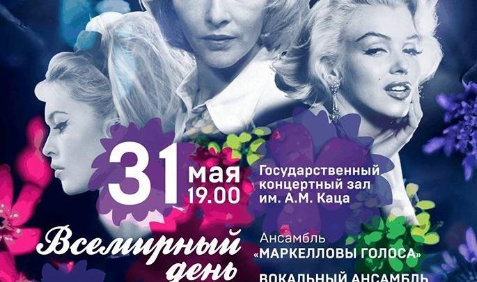Новосибирская филармония устроит концерт для блондинок