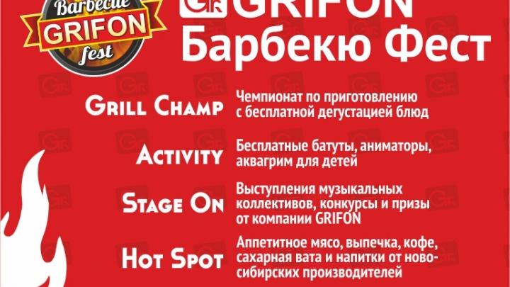 Праздник вкусной еды в Заельцовском