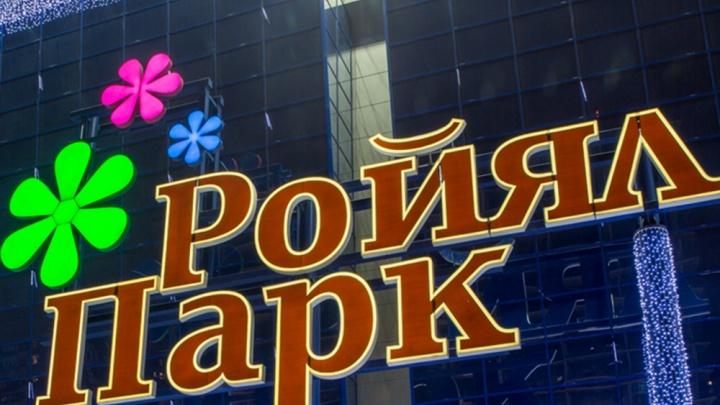 «Ройял Парк» банкротит детский магазин за долг в 6 миллионов