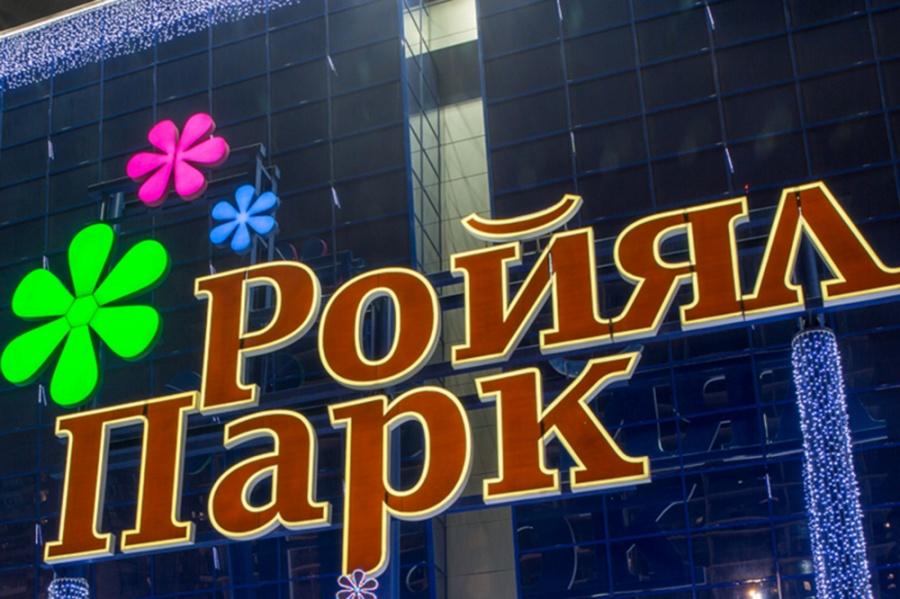 роял парк новосибирск