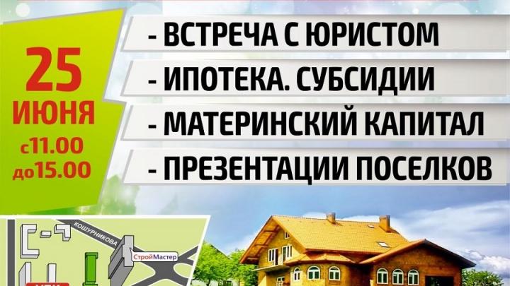 Хотите купить землю или коттедж? Рассмотрите все варианты!