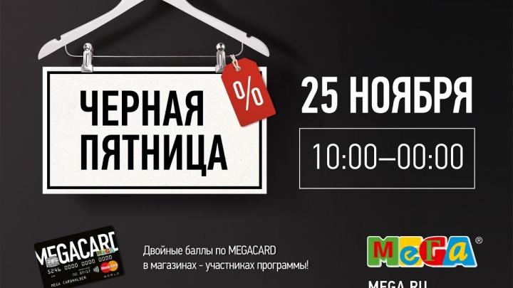 «Черная пятница» в МЕГЕ Новосибирск