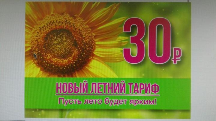 Новосибирская маршрутка снизила тариф в честь наступления лета