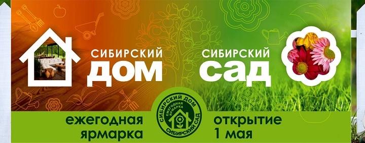 ТК «Малая Медведица» открывает сезонную ярмарку «Сибирский сад. Сибирский дом»
