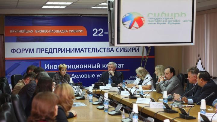 Форум предпринимательства Сибири соберет ведущих федеральных экспертов в Красноярске