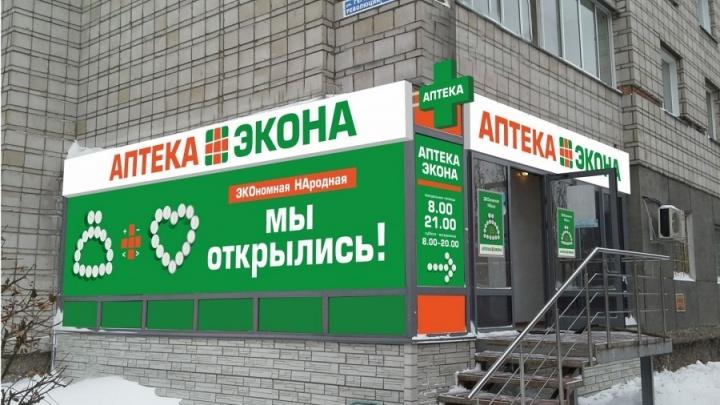 Новая аптека-дискаунтер появилась в Первомайском районе Новосибирска