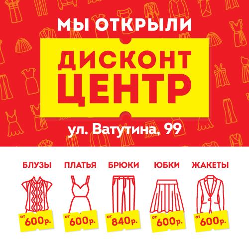 21ef3fd32607 Сеть магазинов одежды PRIZ открывает дисконт-центр   НГС.НОВОСТИ ...