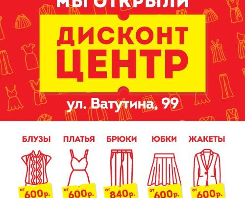 Сеть магазинов одежды PRIZ открывает дисконт-центр