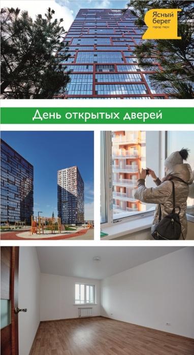 21 января открытие нового демоэтажа и бонусы всем покупателям ЖК «Ясный берег»