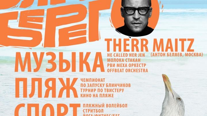 На фестивале веселой жизни выступят Therr Maitz!