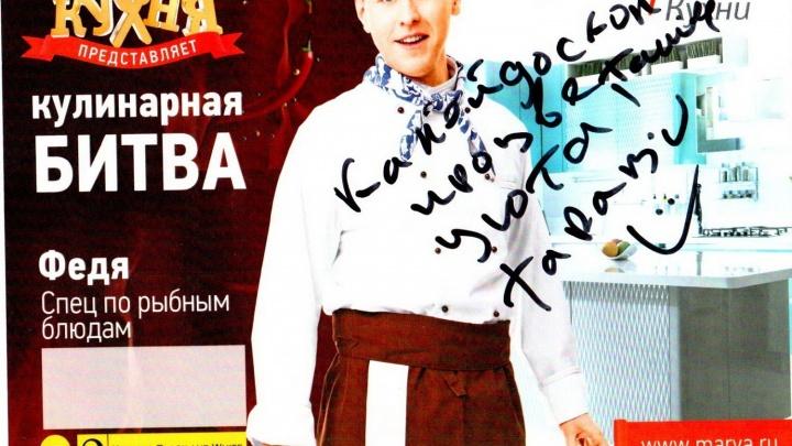 Звезды сериала «Кухня» отведали блюда от новосибирских поклонников