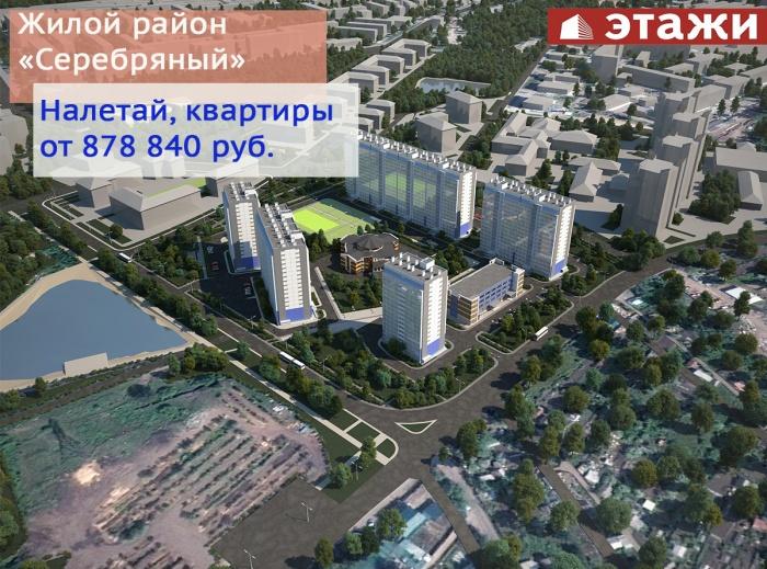 Новостройки Красноярска: покупайте с выгодой!