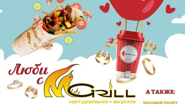 MGrill и «Кофейный мир» дарят призы в День всех влюбленных