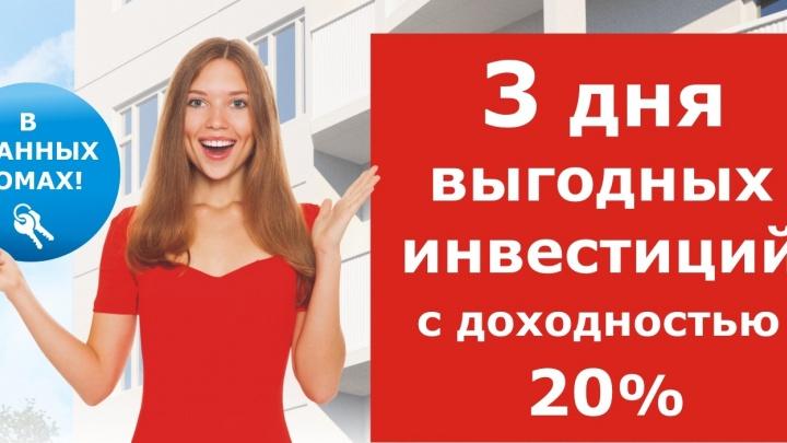 Три дня выгодных инвестиций от концерна «Сибирь»