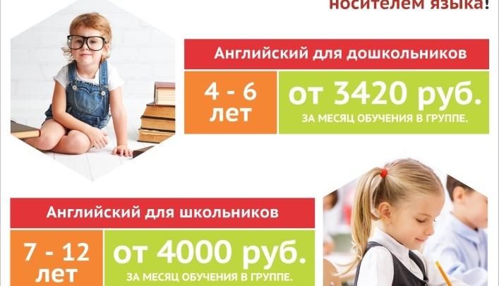 Языковая школа «Я»: здесь говорят по-английски!