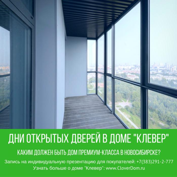 В Новосибирске проходят дни открытых дверей в доме премиум-класса