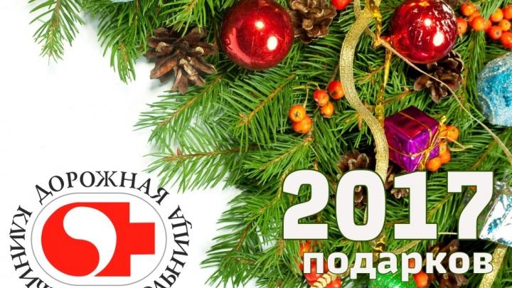 2017 подарков от Дорожной больницы