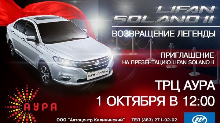 Завтра новосибирцам представят новый автомобиль в ТРЦ «Аура»