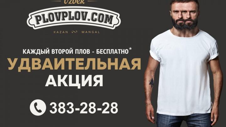 Plovplov.com победит любой голод: каждого второго накормят бесплатно