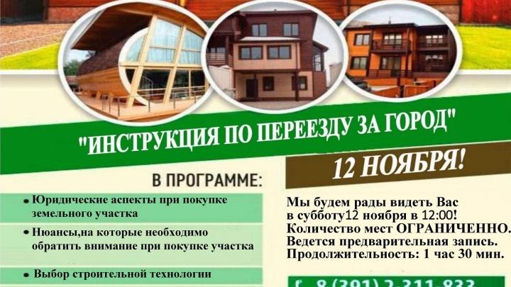 В Красноярске пройдет семинар «Как построить дом от а до я»