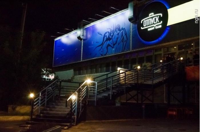 В Новосибирске закрылся скандальный клуб «Отпуск» (фото)