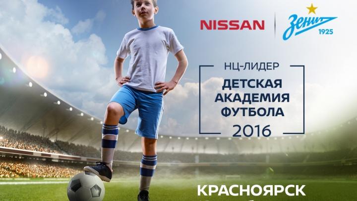 Дилер Nissan подарит юным красноярцам обучение в академии футбола ФК «Зенит»