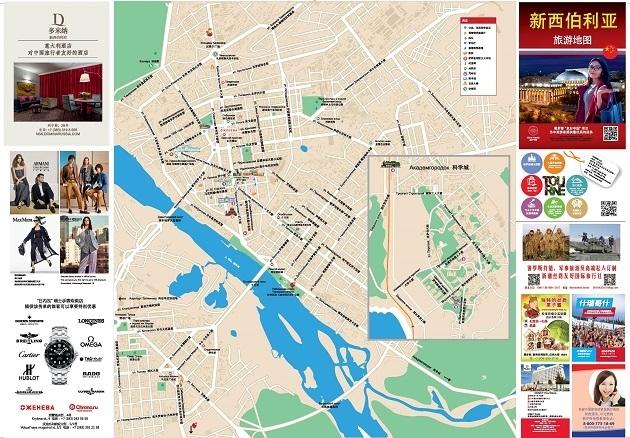 ВНовосибирске возникла туристическая карта города накитайском языке
