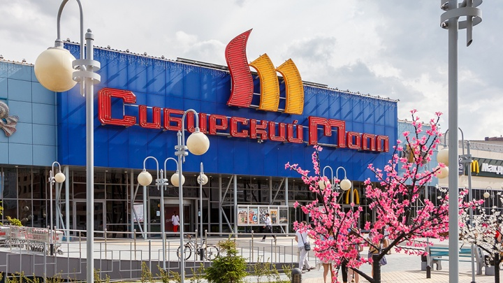 Скидки до 70 % ждут гостей «Сибирского Молла» с 25 по 27 ноября