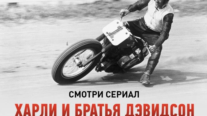 Сибиряки первыми увидят фильм «Харли и братья Дэвидсон»