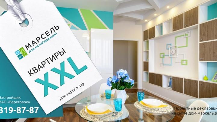 Новосибирский застройщик рассказал,             что такое квартиры XXL