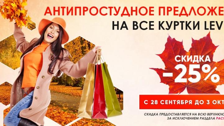 Антипростудное предложение от LEVIRTU — 25 % на все куртки
