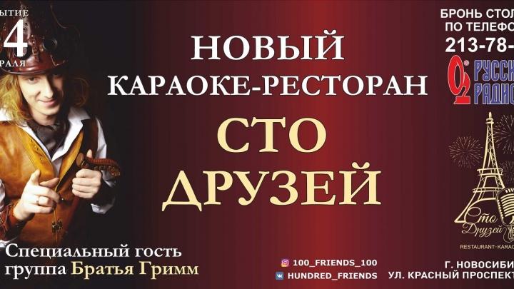 Легендарные «Братья Гримм» выступят на открытии караоке-ресторана в центре Новосибирска