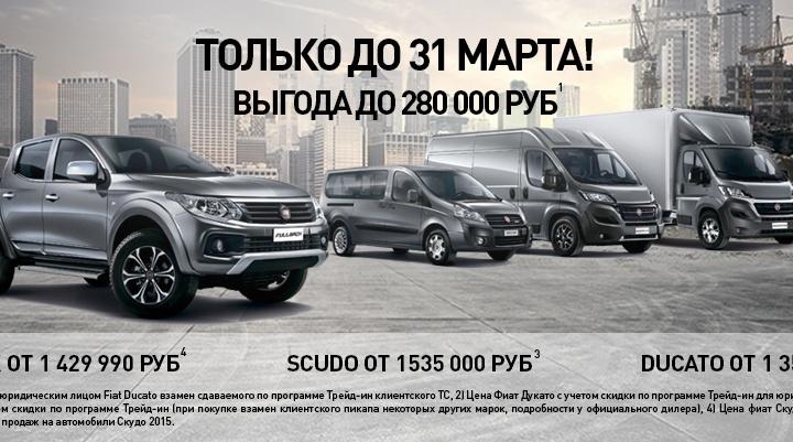 Официальный дилерFiat снизил цены на три модели до конца марта