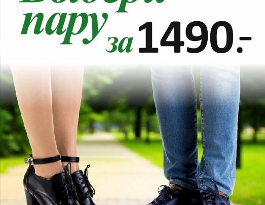 Туфли за 1490 рублей. Выбери пару в МОНРО