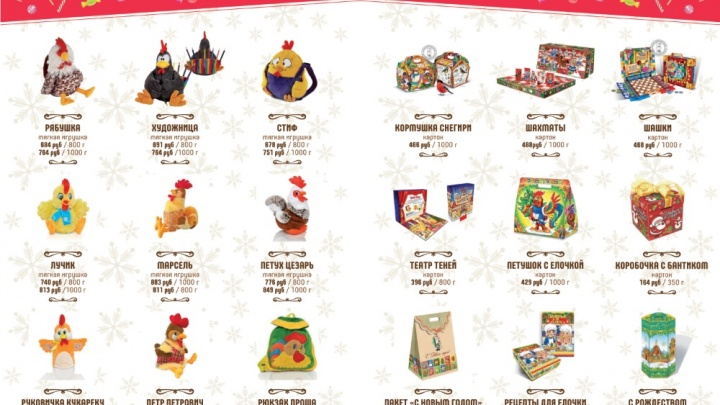 Магазины «Шоколадка» приглашают новосибирцев за сладкими новогодними подарками