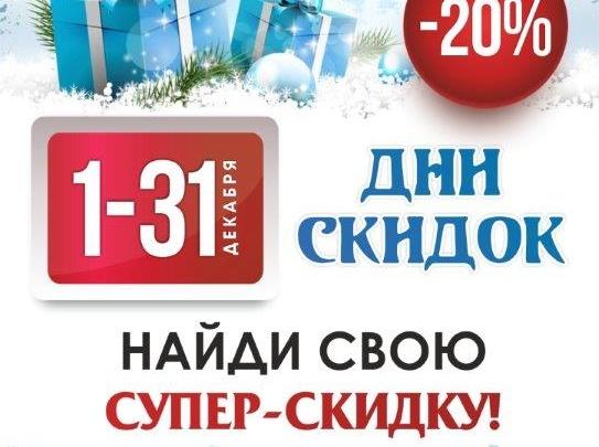 Настоящий «брендопад» в «Водолее» — скидки 20% на все товары