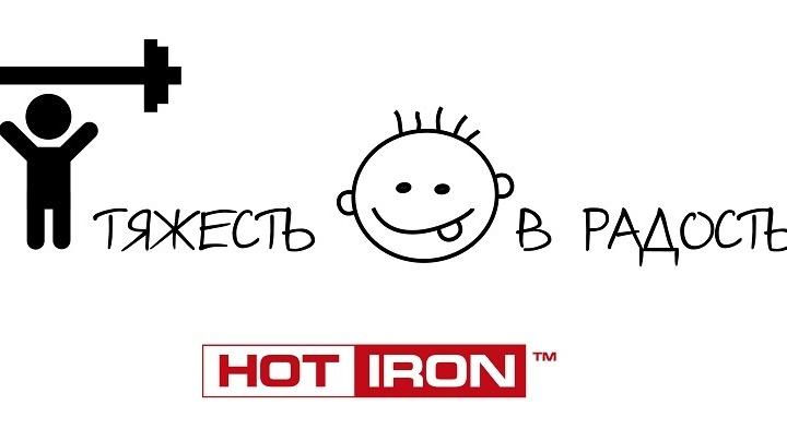 «Горячее железо» помогает создать идеальное тело и быстро похудеть