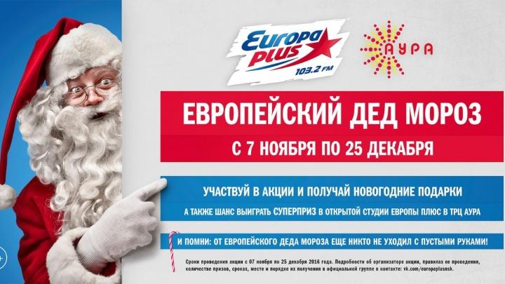 «Европа Плюс» уже дарит новогодние подарки!
