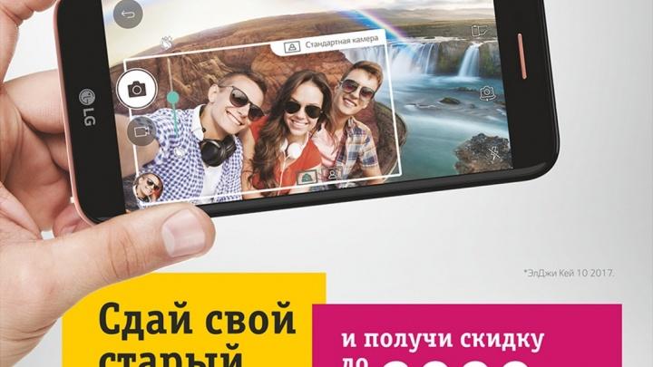 Новосибирцам предлагают обменять старые телефоны на новые смартфоны от LG