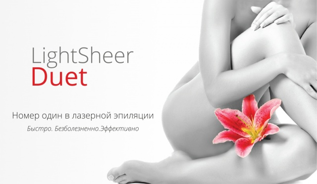 Lightsheer duet эпиляция в москве лучшие цены