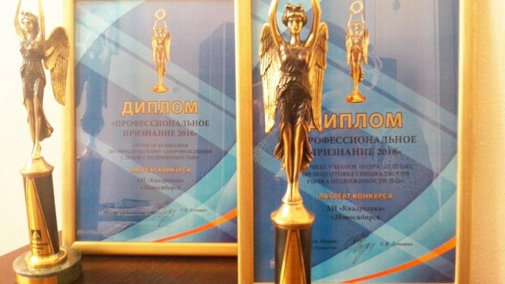 «КВАДРОТЕКА» получила два «Оскара» в сфере недвижимости