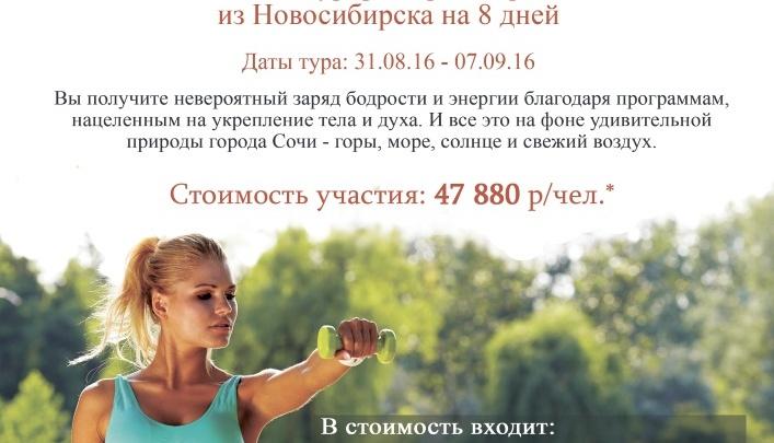 Зажечь в Сочи и похудеть!